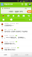 Screenshot of 세이캐스트-무료음악방송,음악커뮤니티 since 2000