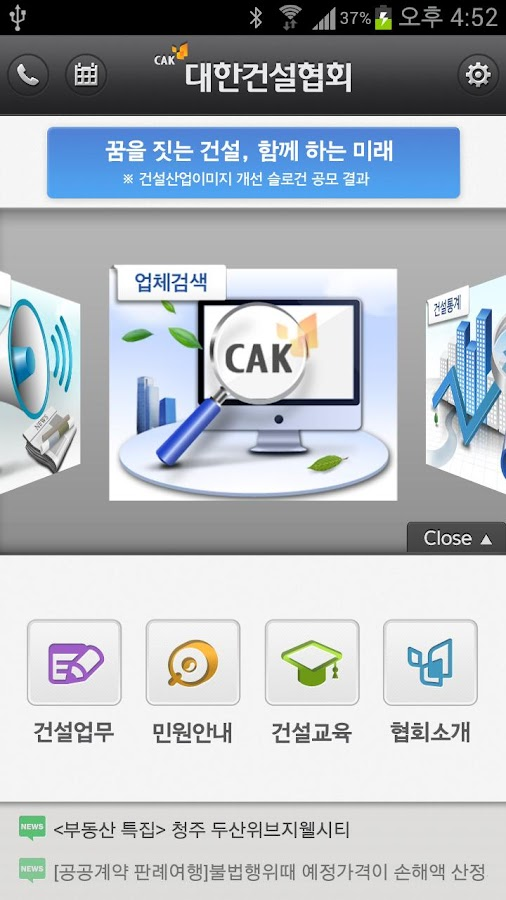 대한건설협회- screenshot