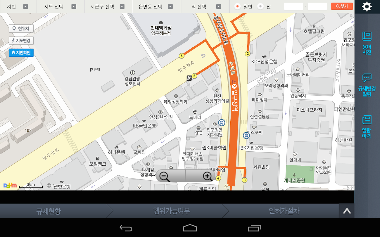 토지이용규제 내비게이터- screenshot