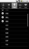 Screenshot of 历届中央政治局常委