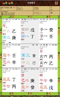 2015 사주팔자,궁합,토정비결,운세,꿈해몽,타로,이름 - screenshot thumbnail