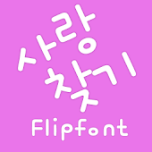 MfLovefind™ Korean Flipfont