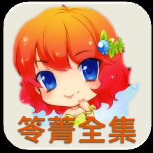 笭菁全集 書籍 App LOGO-APP試玩