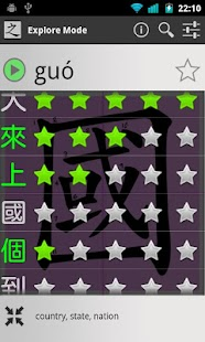 WriteChinese: Write Chinese!- screenshot thumbnail