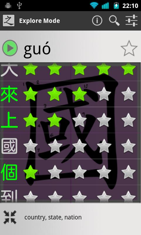 WriteChinese: Write Chinese! - screenshot