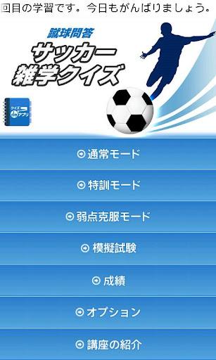 蹴球問答‐サッカー雑学クイズ クイズdeアプリ