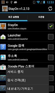 StayOn - screenshot thumbnail