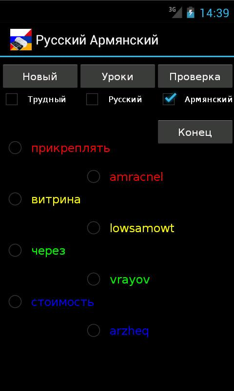 Armenian Russian Dictionary - screenshot