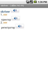 Norwegian<>Russian Dictionary - screenshot thumbnail
