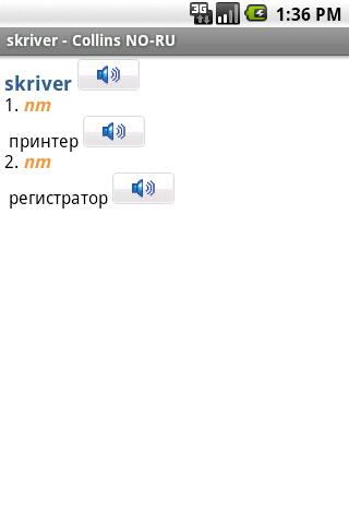 Norwegian<>Russian Dictionary - screenshot