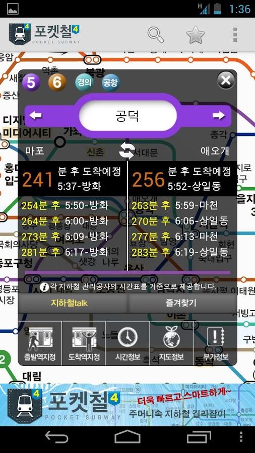 포켓철4 라이브- 실시간 지하철 내비게이션 - screenshot