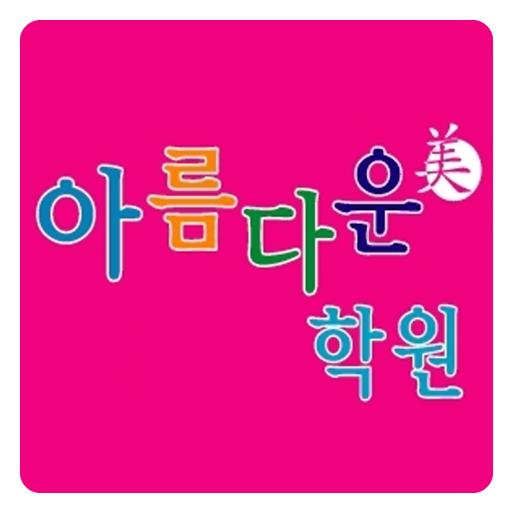 아름다운학원(부천,중동,보습학원,평생교육원)