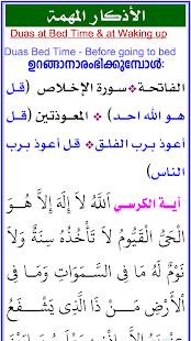 Adkar Kitab Burda-Swalat-Dua - screenshot thumbnail