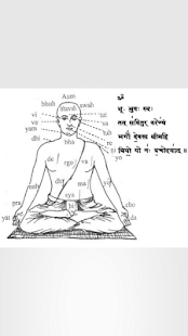 Gayatri Mantra (HD audio)- screenshot thumbnail