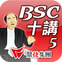 BSC十講-第五講 Why BSC? icon