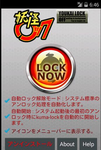 【免費個人化App】妖怪锁是-APP點子