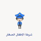 شرطة الاطفال الصغار