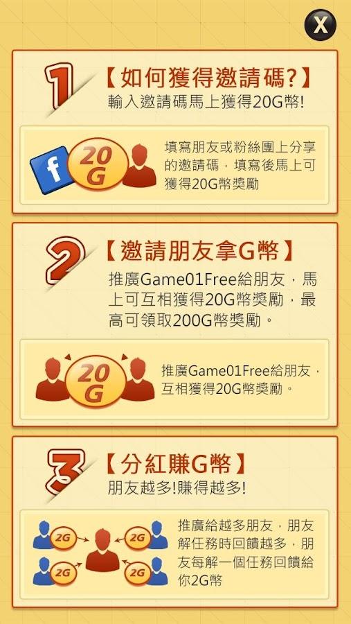 Game01 Free - 免費貼圖、遊戲點卡 - screenshot