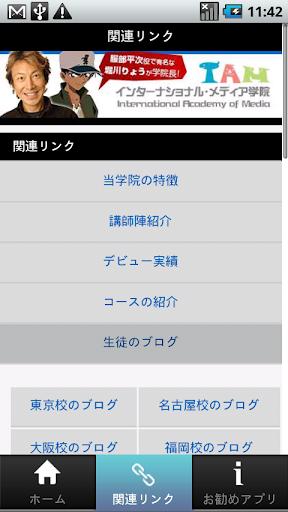 【免費教育App】声優養成所アプリ(無料)-APP點子