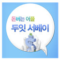Dooit Survey Mobile icon