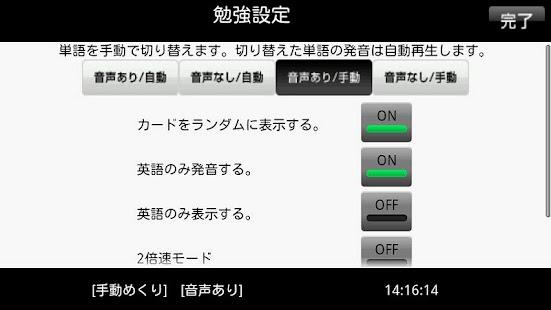 玩教育App|1分間英熟語1400 完全版免費|APP試玩