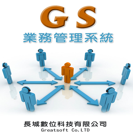 GS業務管理系統 LOGO-APP點子
