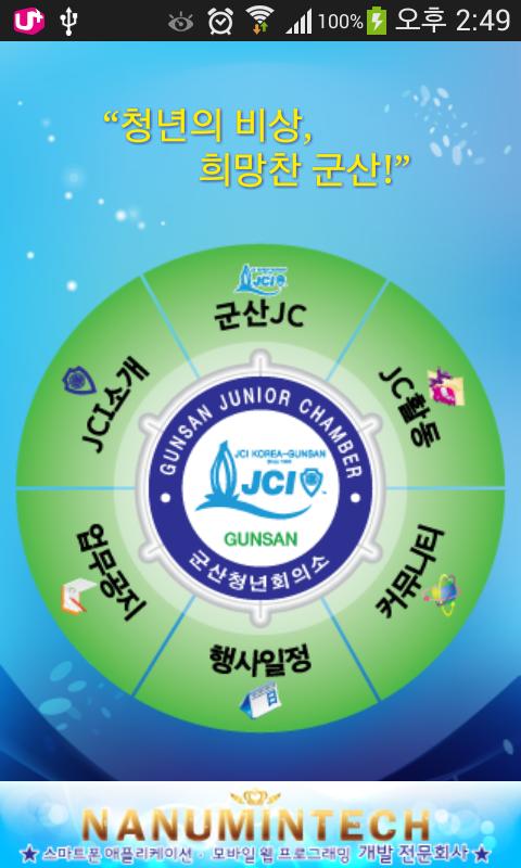 한국청년회의소 군산JC- screenshot