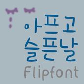 365Sadhurt™ Korean Flipfont