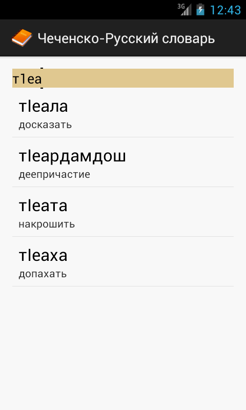 Перевод с Чеченского на Русский Словарь