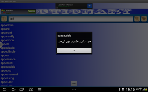 English to urdu Dictionary - screenshot thumbnail