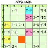 Teacher Schedule (9 gyosiyong)