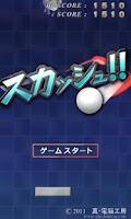 Screenshot of スカッシュ!!