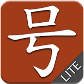 Chinese HSK Numbers lite