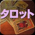 タロット占い 個別占い icon