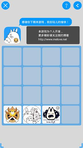 2048动漫版