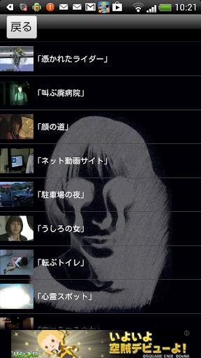 玩娛樂App|ほんとうにあった怖い話動画集免費|APP試玩