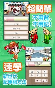 玩日語單字:一玩搞定 用遊戲戰勝日語能力試N3單詞-發聲版