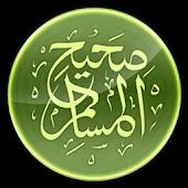 Sahih Al-Muslim (Arabic)