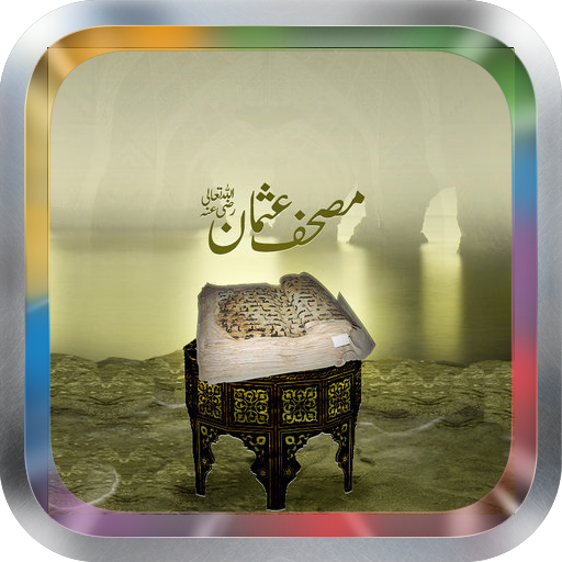 Sourate Yusuf MP3
