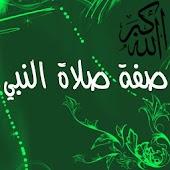 تعليم الصلاة من صلاة النبي