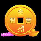 股金寶:最佳股市看盤軟體