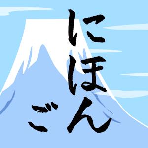 Nihongo Study 教育 LOGO-阿達玩APP