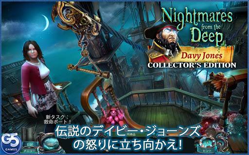 Nightmares: デイビー・ジョーンズ Full
