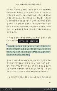 주님은 나의 최고봉 (무료책 - 체험판) - screenshot thumbnail