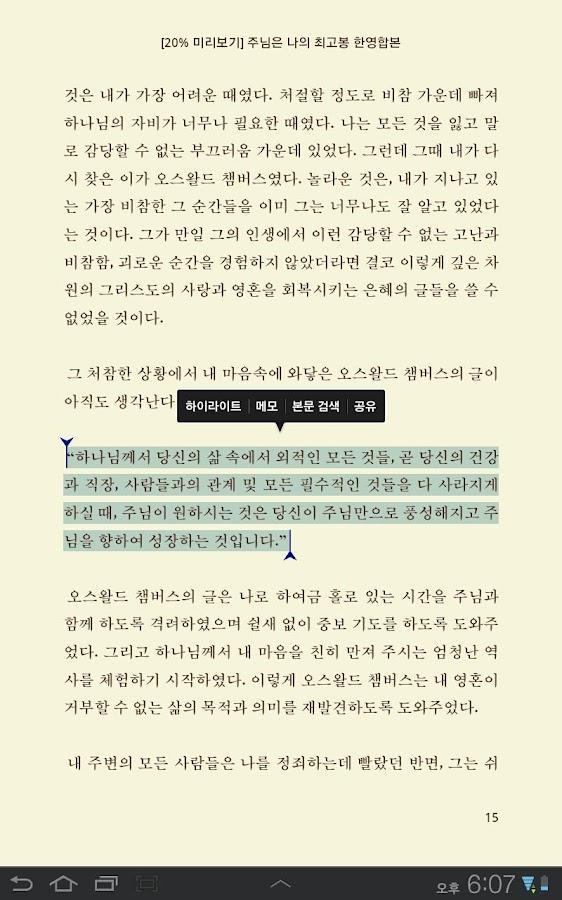 주님은 나의 최고봉 (무료책 - 체험판) - screenshot