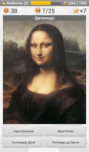 Изучаем живопись 1000 картин
