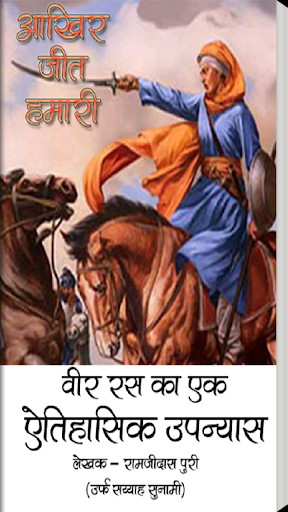 Aakhir Jeet Hamari Hindi Novel