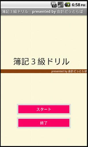 【2014年2月用】簿記3級アプリ完全版 android