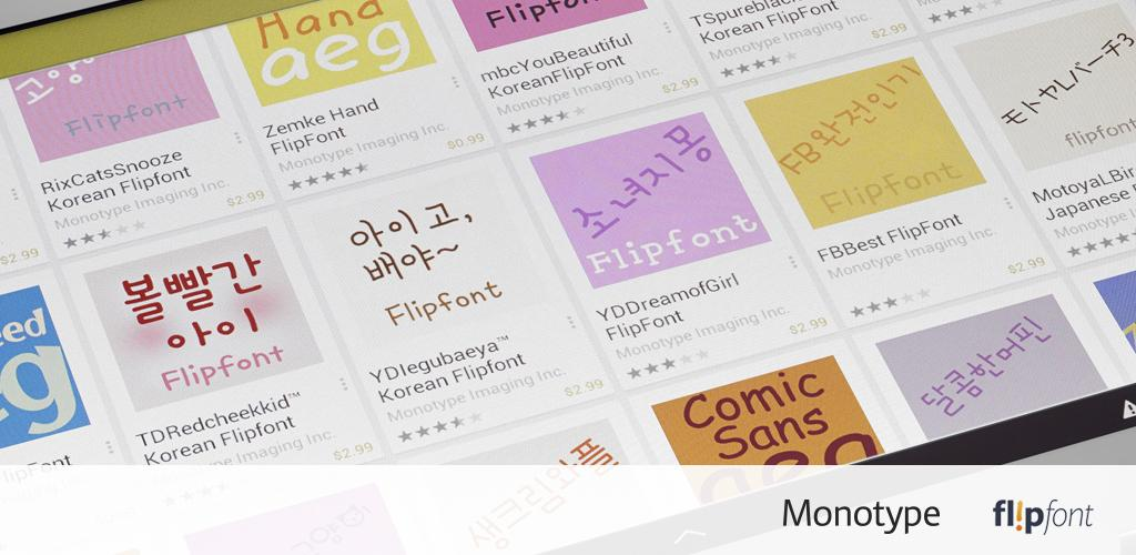 Frutiger FlipFont 0 Apk Download - com monotype android font