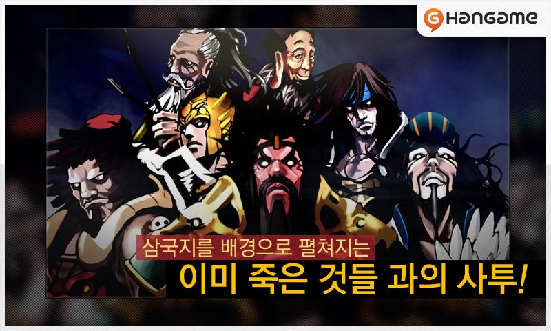 언데드슬레이어 Undead Slayer - screenshot